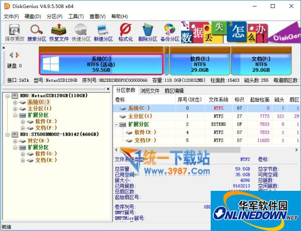 Diskgenius64位版v4.9.5.508中文绿色版