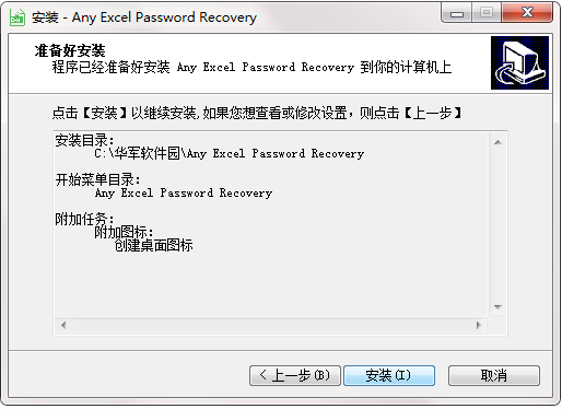 Any Excel Password Recovery截图